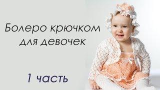 БОЛЕРО КРЮЧКОМ для девочек (1 часть)
