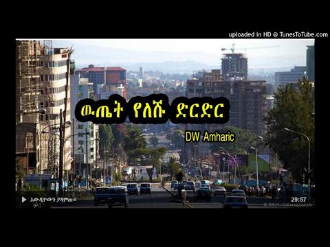 ETHIOPIA DW AMHARIC ዉጤት የለሹ ድርድር
