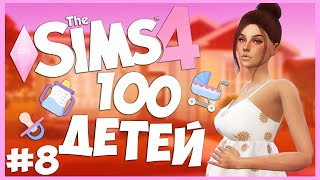 МАТЬ, ВРЕМЯ ГОТОВИТЬ ТОРТ! - The Sims 4 Челлендж - 100 ДЕТЕЙ