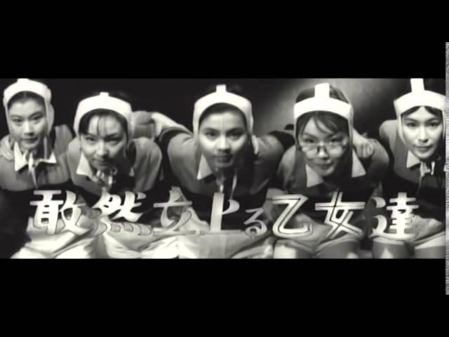 曲谷守平監督『暴力五人娘』(1960) 予告編