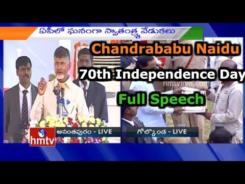 AP CM Chandrababu Naidu Independence Day Full Speech At Anantapur | HMTV