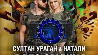 Султан Ураган & Натали   Я Без Оружия