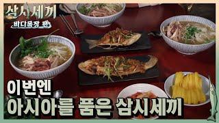 Обложка 3 Meals A Day Fishing Village 4 아시아 품은 세끼하우스 베트남 쌀국수 태국식 생선튀김 171013 EP 11