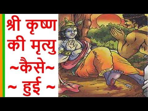 Lord krishna death story in hindi language
