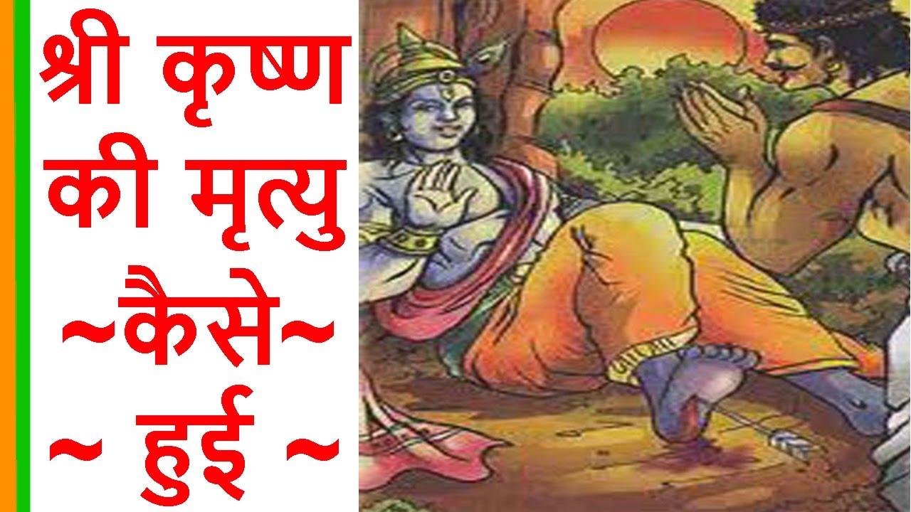 श्रीकृष्ण की मृत्यु कैसे हुई वंश का नाश || Lord Krishna Death story in hindi