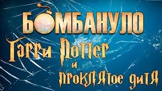 Гарри Поттер и проклятое дитя Бомбануло