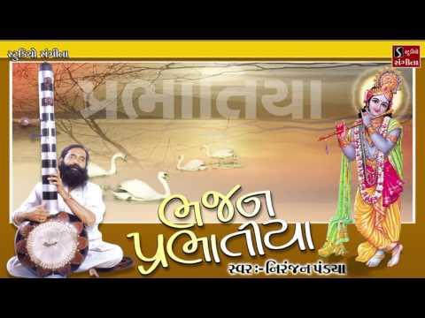 Niranjan Pandya Prabhatiya Gujarati Devotional Songs Best Songs Collections