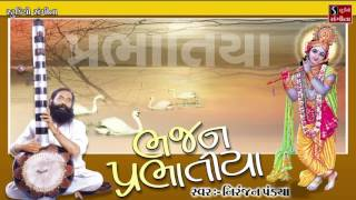 Niranjan Pandya Prabhatiya Gujarati Devotional Songs Best Songs Collections