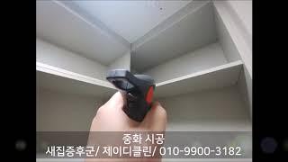 송도동일하이빌파크레인 새집증후군 제거 시공