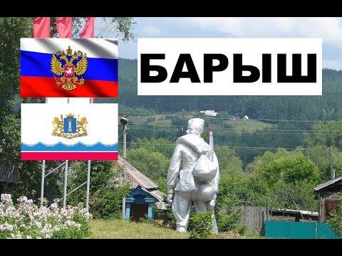 БАРЫШ 🏠💖🌼 (Ульяновская область) ~Твой город.