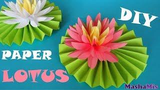 як зробити з паперу квітку лотоса