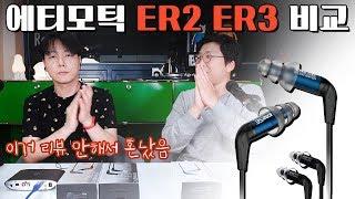 이거 리뷰 안해서 혼났음! 에티모틱 ER2 / ER3 비교!?