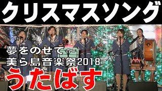 ラジオ・チャリティ・ミュージックソン2018、第一交通産業グループ プレ...