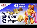 Download हे दुःख भंजन | He Dukh Bhanjan | Bajrang Bali Bhajan | Hanuman Vandana | Hanuman Chalisa MP3 song and Music Video