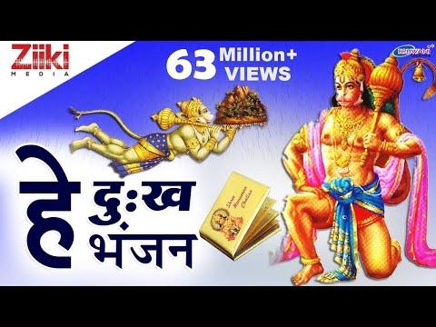 हे दुःख भंजन | He Dukh Bhajan | Bajrang Bali Bhajan | Hanuman Vandana | Hanuman Chalisa