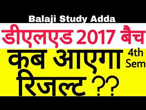 Deled 4th Sem 2017 Batch Result Update | Balaji Study Adda |