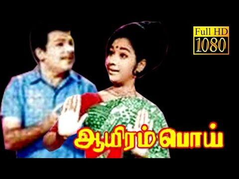 Aayiram Poi | Jaisankar,Cho,Vanisri | Tamil Super Comedy Movie HD