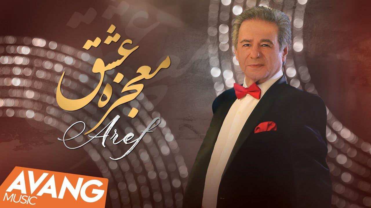 Download Aref - Mojeze Eshgh OFFICIAL VIDEO   عارف - معجزه عشق