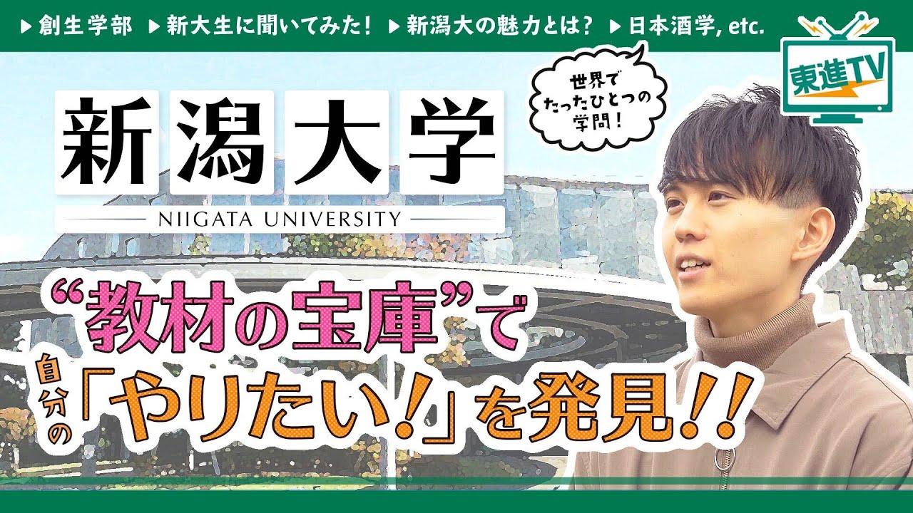 【新潟大学】自分にあった学びを選べるってホント!?  学生に大人気!! 世界初の日本酒学とは!?