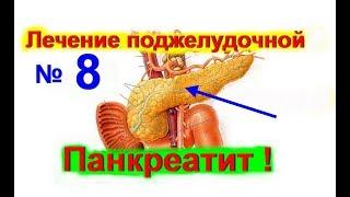 Как лечить поджелудочную железу-народные средства для поджелудочной ! Лечение панкреатита- № 8
