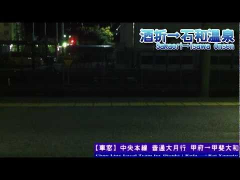 【HD車窓】中央本線普通大月行 2/3 甲府~塩山 Chuo Line Local for Otsuki②Kofu~Enzan