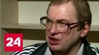 Смотреть видео На странице покойного Мавроди появилось странное предложение - Россия 24 онлайн