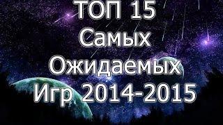 Топ 15 Самых Ожидаемых Игр 2014 - 2015 года (1080p)