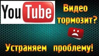 Почему видео в интернете тормозит