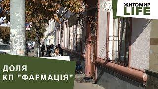 Як депутати Житомирської міської ради вирішували долю КП «Фармація»