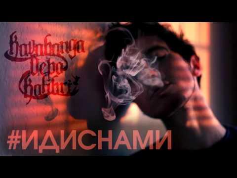 Клип kavabanga - #ИДИСНАМИ