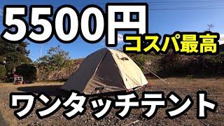 5500円で買えるコスパ最高なワンタッチテント100の紹介【FIELDOOR】【テントバカ】