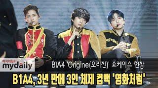 B1A4(비원에이포), 3년 만에 3인 체제 컴백 '영화처럼' 첫무대 [MD동영상]
