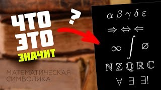 #115. Учимся читать: математическая символика