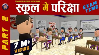 KOMEDY KE KING || EXAM TIME PART 2 (स्कूल में परीक् )  || TEACHER VS STUDENT ( KKK NEW VIDEO )