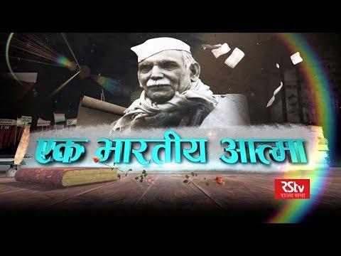Virasat - Makhanlal Chaturvedi