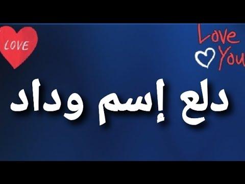 دلع إسم وداد Youtube
