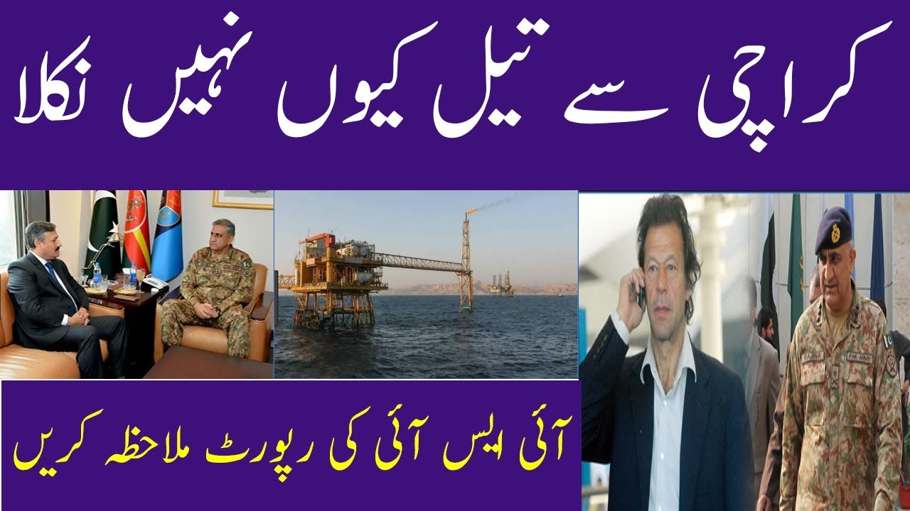 Oil Drilling In Karachi Under Sea Water Pakistan | ISI Contribution|  Hassnat Tv