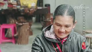 [中华优秀传统文化]没有血缘关系的亲戚| CCTV中文国际