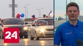 Автомобили мчатся по мосту: Крым встречает первых гостей из Краснодарского края - Россия 24