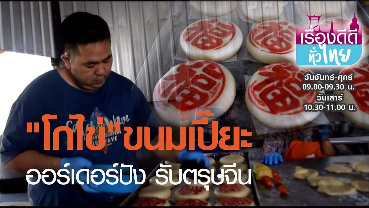 โกไข่ขนมเปี๊ยะ ออร์เดอร์ปังรับตรุษจีน I เรื่องดีดีทั่วไทย I 10-02-64