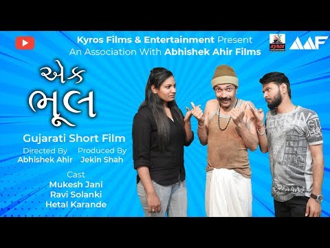 Gujarati Short FIlm   એક ભુલ   2019