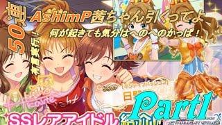 【デレステ】50連 ガチャ動画 ~AshimP、茜ちゃん、引くってよ 編集版~ thumbnail