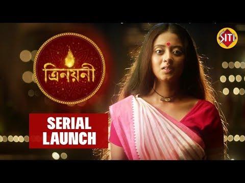 Trinayani | Serial Launch | Zee Bangla New Serial | Gaurav Roy | Shruti Vyas
