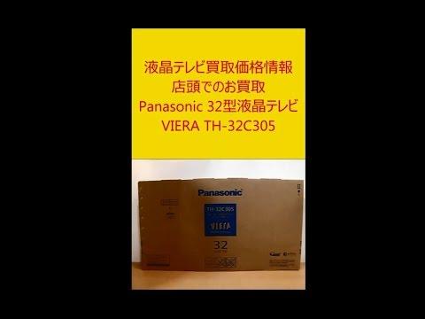 【買取コム】液晶テレビ買取価格情報 店頭でのお買取 Panasonic 32型液晶テレビ VIERA TH-32C305