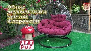 """Двухместное подвесное кресло """"Флоренсия"""" от Производителя Art-Puf"""