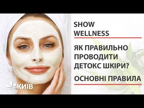 Детокс шкіри обличчя: що це і як правильно проводити?