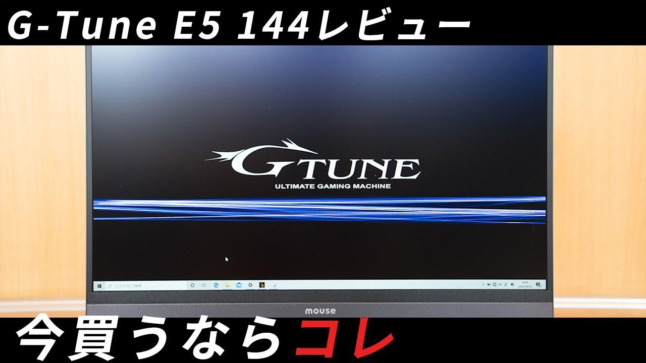 G-Tune E5-144レビュー メリット・デメリットを解説