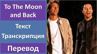 Savage Garden - To The Moon and Back - текст, перевод, транскрипция
