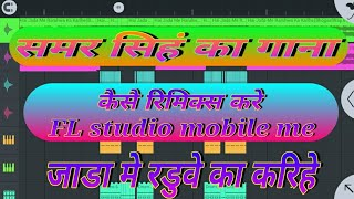 Jada me raduwawe Samar Singh dj song/FL studio mobile mixing/Santosh Yadav khaupur#yaduwanshi series