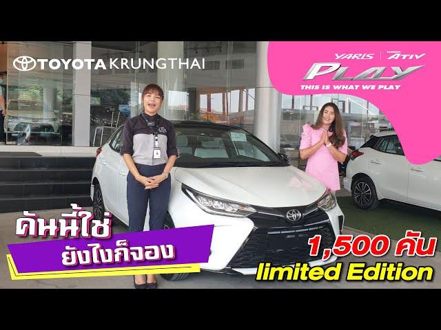 คันนี้ใช่..ยังไงก็จอง Yaris & Ativ Play 2021 รุ่น Limited Edition รถของคนรุ่นใหม่
